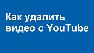 Как УДАЛИТЬ видео с YOUTUBE # новичкам