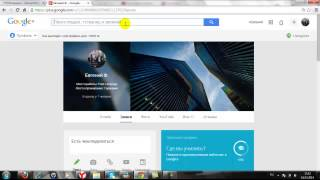 Як налаштувати обліковий запис Google Plus