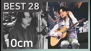[PlayList] 10cm(십센치) Best 28곡 노래모음   가사