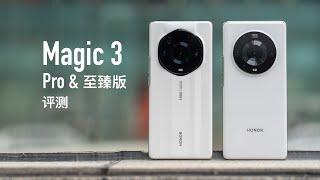 荣耀Magic3 Pro&至臻版评测:时隔三年旗舰归位,给小弟打个样!