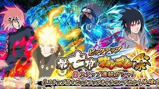 NEW BANNER COMING!!!! (SAKURA BLAZING FEST BANNER) | Naruto Ultimate Ninja Blazing thumbnail