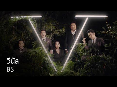 B5 –  วีนัส [Official Music Video]