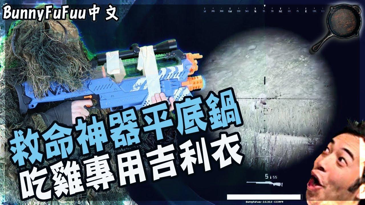 【BunnyFuFuu中文】救命神器平底鍋 | 吃雞專用吉利衣