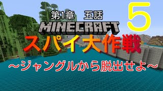 【マイクラ】スパイ大作戦5話 〜ジャングルから脱出せよ〜 PS3 PS4 VITA thumbnail