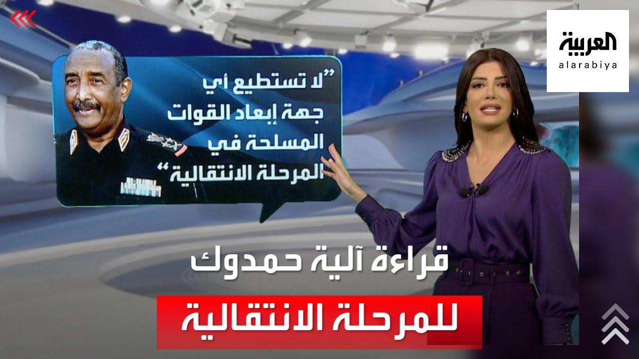 الساعة 60 | آلية حمدوك.. غضب واتهامات بالإقصاء والتهميش ومعوقات الفترة الانتقالية  - 18:56-2021 / 9 / 25