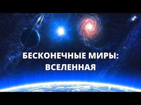 ПРЕМЬЕРА! ОЧЕНЬ КРАСИВАЯ ДОКУМЕНТАЛКА! Бесконечные миры: ВСЕЛЕННАЯ