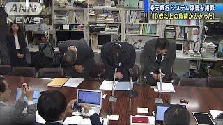 楽天銀行 システム障害を謝罪 10倍超の負荷が原因(19/05/14)