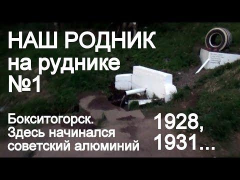 Наш родник на руднике №1. Бокситогорск. Здесь начинался советский алюминий.