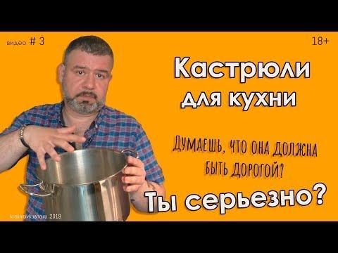 Кастрюли для кухни #3  Выбор практика