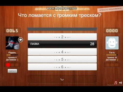 Игра 100 к 1 + Ответы на все уровни (сто к одному)