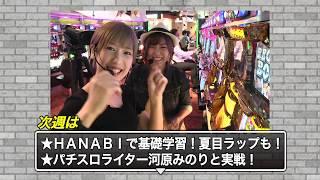 パチドルクエスト  season2 #8予告 【V☆パラ オリジナルコンテンツ】 稲垣実花 検索動画 25