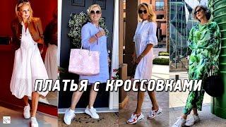 Летние платья с кроссовками для женщин за 50 Стильные образы 2021