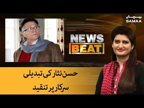 Hassan Nisar ki Tabdeeli Sarkar Per Tanqeed | News Beat | SAMAA TV | 14 Jan,2019