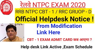 RRB NTPC  CBT - 1 EXAM 2020 HELPDESK LINK ACTIVE कर दिया गया है | ASK QUERY