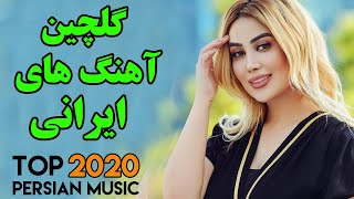 Persian Song | Persian Dance Music | Ahang Jadid Irani| آهنگ های جدید و شاد ایرانی ۲۰۲۰
