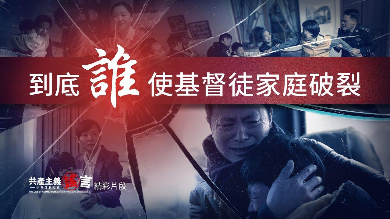 基督教会电影《共产主义谣言》精彩片段:到底谁使基督徒家庭破裂