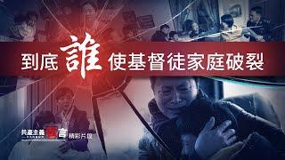 基督教會電影《共產主義謠言》精彩片段:到底誰使基督徒家庭破裂