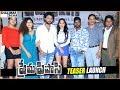 Prema Pipasi Movie Teaser Launch || Murali RamaSwamy, Kapilakshi, Suman || Shalimarcinema