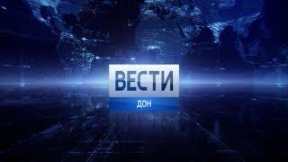 «Вести. Дон» 19.04.18 (выпуск 11:40)