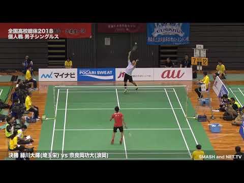 インター�イ2018 個人戦 男�シングルス ダイジェスト