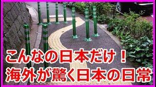 海外の反応 衝撃「日本だけ!こんなの他の国にはない!!」外国人が驚き感動した日本の日常【すごいぞ日本】