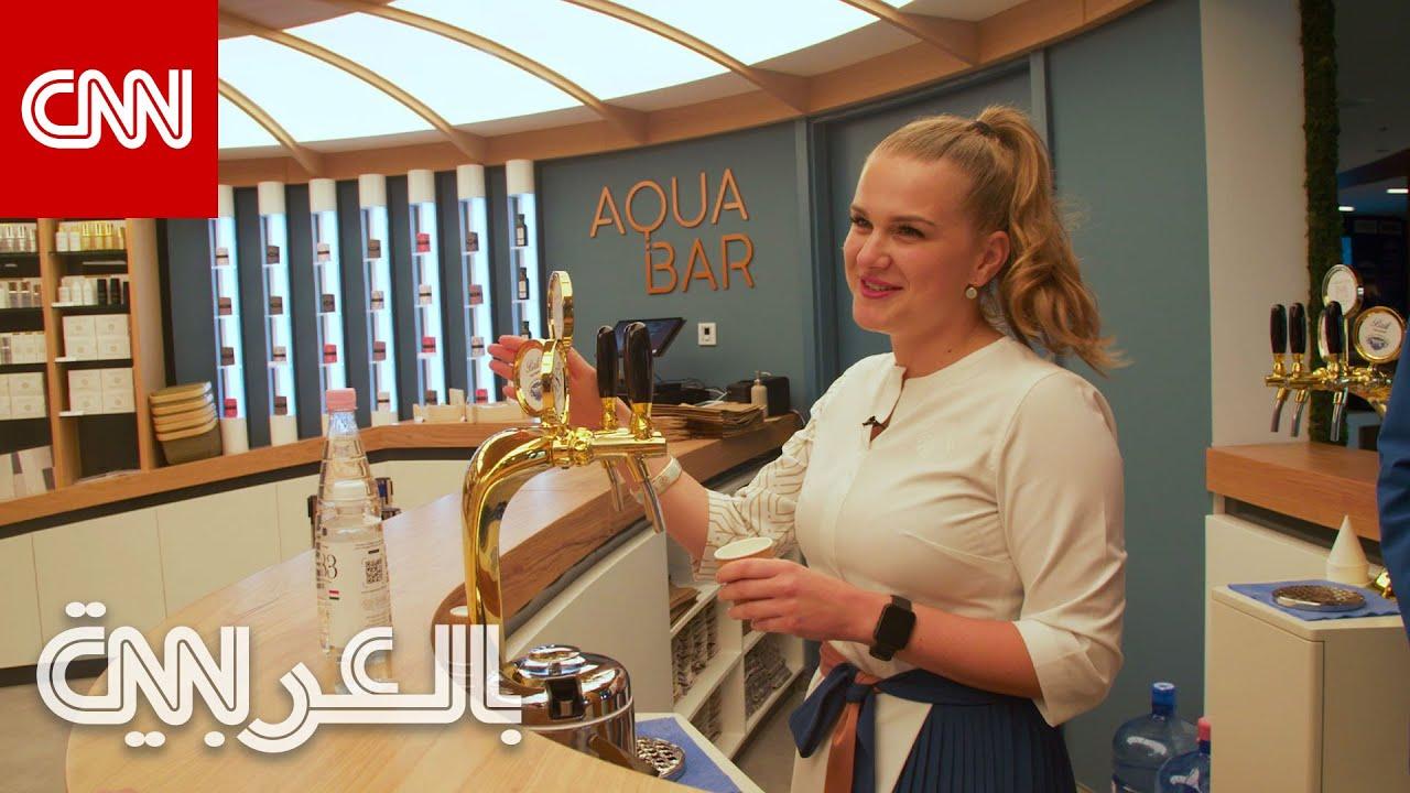 -حانة الماء-.. تجربة لتذوق المياه المعدنية الشهيرة في المجر بإكسبو 2020 دبي  - نشر قبل 24 ساعة
