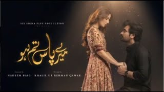 Final Episode Leaked   Mere Pass Tum Ho   Ary Digital Drama mp4