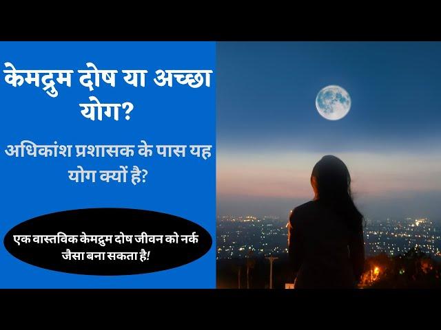 केमद्रुम योग- कब दोष और कब एक अच्छा योग? | Leaders and Kemdrum Yoga | Hindi | Aaskplanets Astrology