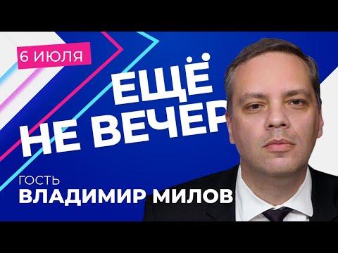 Владимир Милов про