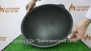Обзор чугунных казанов 10-12л для печей под казан (Татарский, Балезенский и СИТОН)