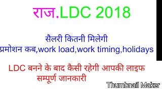 राजस्थान LDC परीक्षा 2018सैलरी,प्रमोशन,वर्क प्रेशर,छुट्टियाँRsmssb Ldc exam 2018 Job Profile