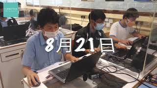 Publication Date: 2021-08-30   Video Title: 【Minecraft 校園創建計劃 2021】明愛馬鞍山中學