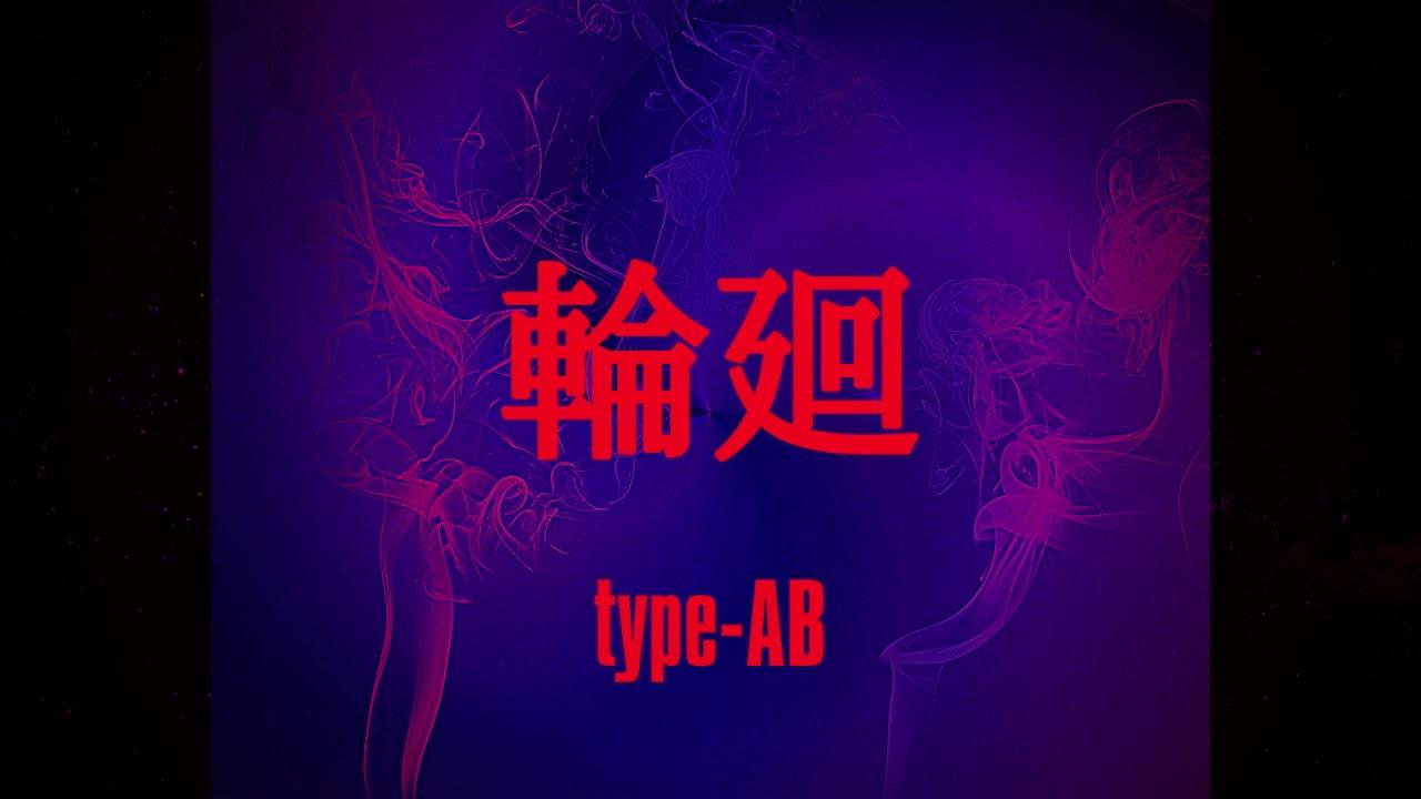 フリートラック(sold out)【レゲトン/Reggaeton/和風/Japanese/ 暗い/dark/hip hop/free beat】輪廻