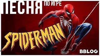 ЧЕЛОВЕК-ПАУК (песня по игре Marvel Spider-Man)