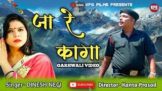 Download Ja Re Kaga Ja - Latest Garhwali HD  Song  - Dinesh Negi - KPG Films MP3 song and Music Video