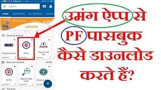How to Download PF | EPF Passbook in UMANG App | उमंग ऐप्प से PF पासबुक कैसे डाउनलोड करते हैं |