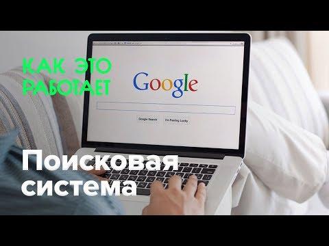 Как создать свою поисковую систему