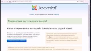 Создать сайт самому на Joomla бесплатно