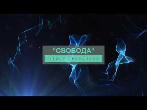 """""""Свобода"""" - Фёдор Гвоздиков. Христианские Песни Поклонения."""