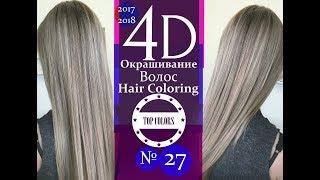 Колорирование волос 4D № 27 | Coloring hair 4D № 27