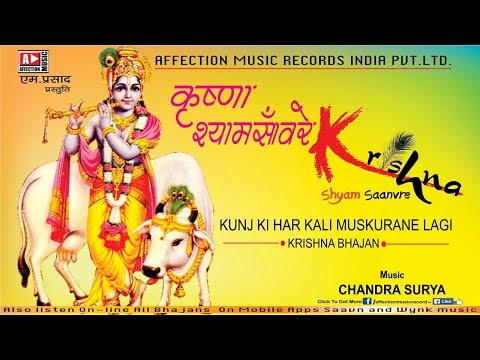 Bansi Wale Ke Charno Mein Sar Ho Mera Full HD Bhakti Video By Riya Kumari