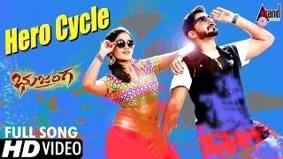"Bhujanga | ""Hero Cycle"" | Prajwal Devaraj, Meghana Raj | Poornachandra.T | Kannada Songs 2016"