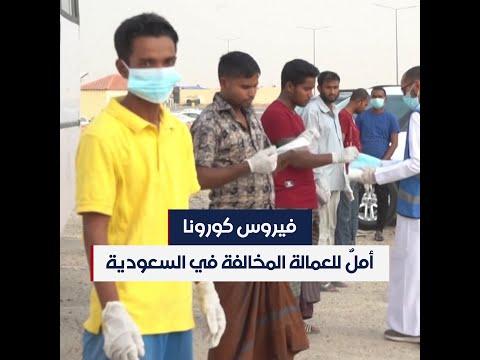 فيروس كورونا.. أملٌ للعمالة المخالفة في السعودية  - نشر قبل 18 ساعة
