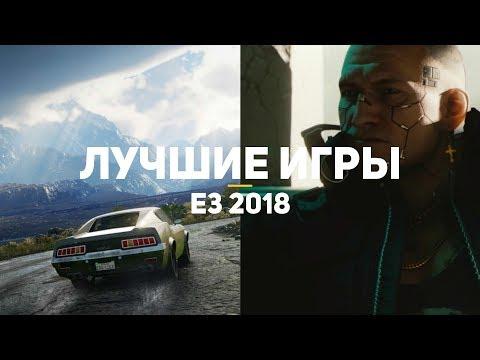 50 лучших игр E3 2018. Часть 3/5