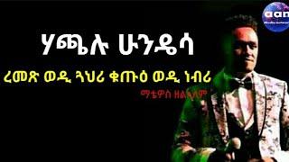 "#Eritrea #Ethiopia     #Haacaaluu #Hundeessaa!     ""ሃጫሉ ሁንዴሳ ረመጽ ወዲ ጓህሪ ቁጡዕ ወዲ ነብሪ"