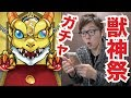 【モンスト】超・獣神祭で5連ガチャ!いでよ★5!【ヒカキンゲームズ】