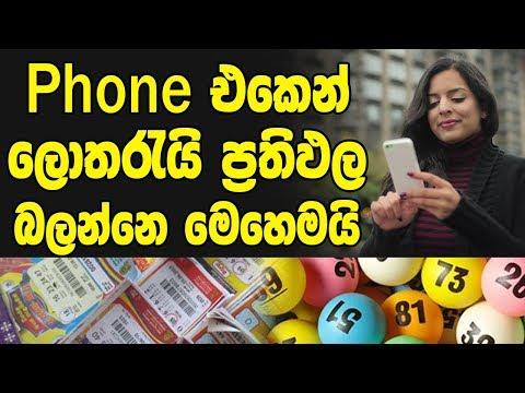 Sri Lanka Lottery Results - App (  LK Lottery )