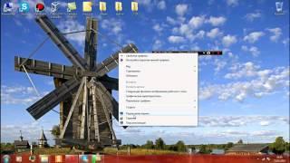 Видео урок,как установить персонализацию на windows 7 домашняя базовая и тему windows 8.(Подписывайтесь на канал,поставь лайк, жди новых серии:D Я VK-http://vk.com/id215839864 Ссылка на персонализацию-https://disk.yand..., 2014-03-21T10:20:12.000Z)