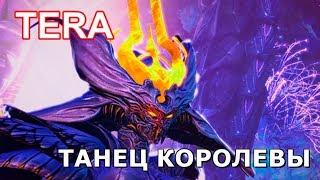TERA Online: Танец Королевы / Гнездо Паркин [Стрим]