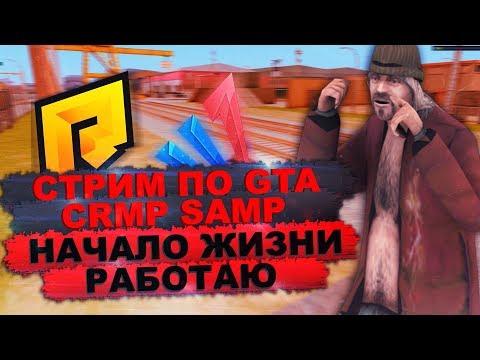 СТРИМ ПО CRMP SAMP I RADMIR 07 ARIZONA RED-ROCK I ГТА САМП GTA SAMP